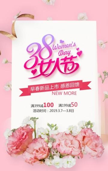 妇女节唯美浪漫商家活动促销H5模板