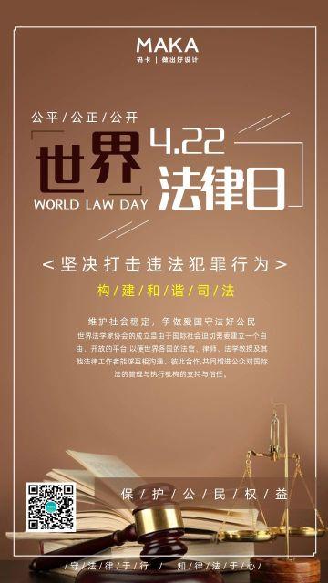 简约啡色世界法律日-公益宣传海报