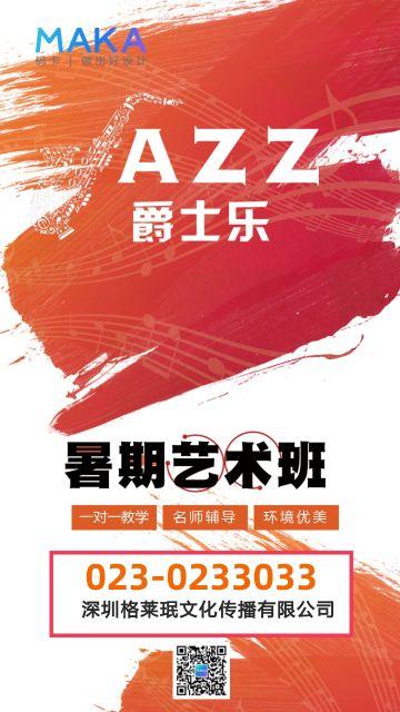 现代时尚炫酷艺术风格水彩泼墨爵士舞培训招生兴趣班海报广告