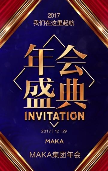 2018最新商务年会邀请函