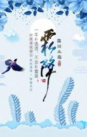 中国风霜降传统二十四节气创意企业宣传产品推广