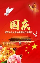 庆祝中国成立68周年国庆文化推广