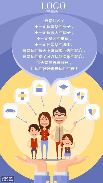 家庭日515国际家庭日节日宣传节日推广