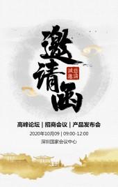 中国风企业招商峰会发布会邀请函企业宣传H5