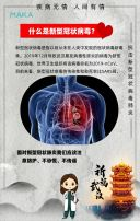 简约设计风格灰色简洁大气企业通用宣传新冠状病毒肺炎疫情防治宣传H5模版