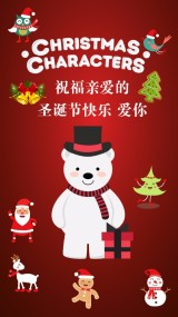 祝亲爱的圣诞快乐