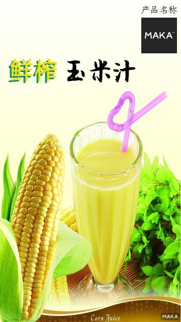 鲜榨玉米汁宣传海报