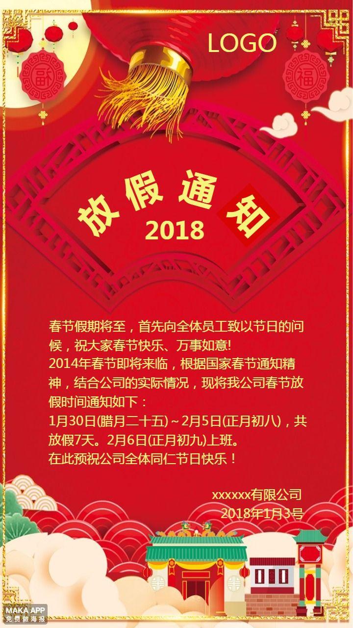 2018放假通知,新年海报,红色,企业通用,