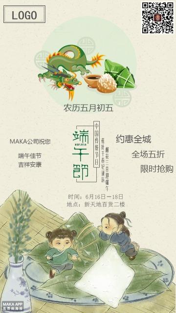 端午节商场促销海报企业个人祝福贺卡