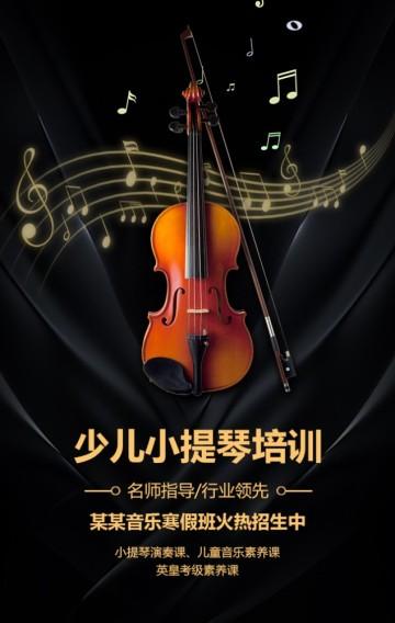 黑色简约小提琴儿童才艺兴趣培训招生宣传翻页H5