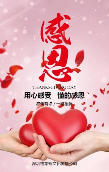 感恩节贺卡企业感恩节祝福贺卡感恩的心感恩节日贺卡
