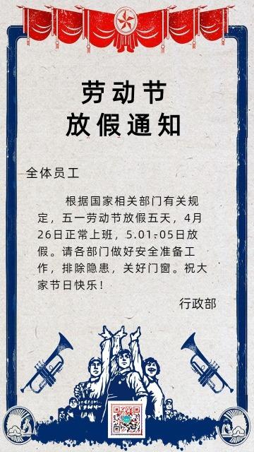 简约五一劳动节放假通知51劳动节快乐祝福贺卡商家促销活动早安日签励志企业宣传海报