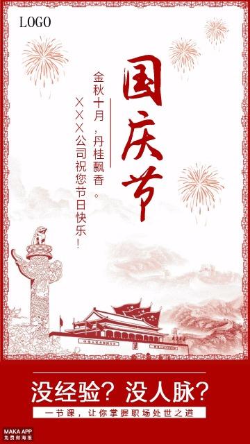 红色国庆职场法则课程宣传海报