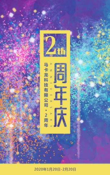 高端店庆 电商微商场零售线下实体店周年庆典促销宣传活动H5