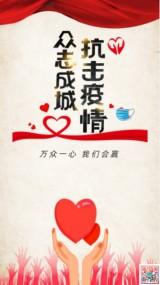 红色大气扁平简约疫情防范众志成城预防新型肺炎冠状病毒中国武汉加油健康早安宣传海报