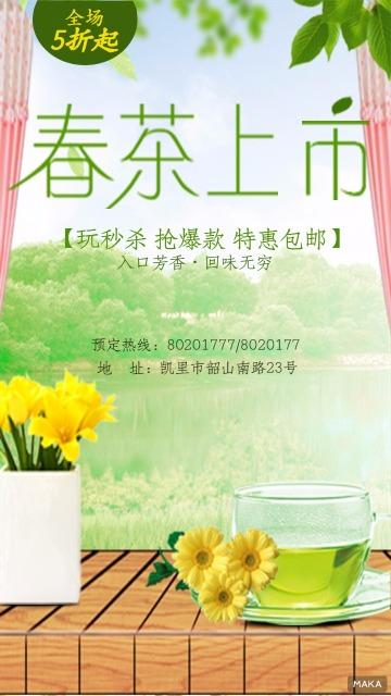 新产品春茶上市宣传海报绿色调清新风格