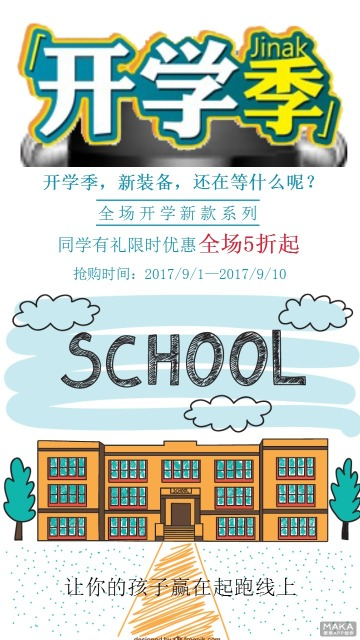 手绘卡通开学季促销宣传