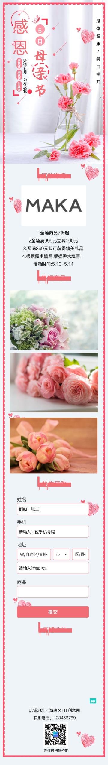 母亲节清新简约百货零售鲜花促销推广单页