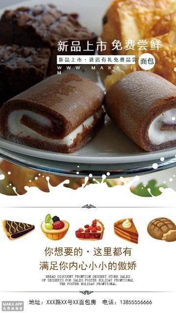 面包甜品甜点促销海报