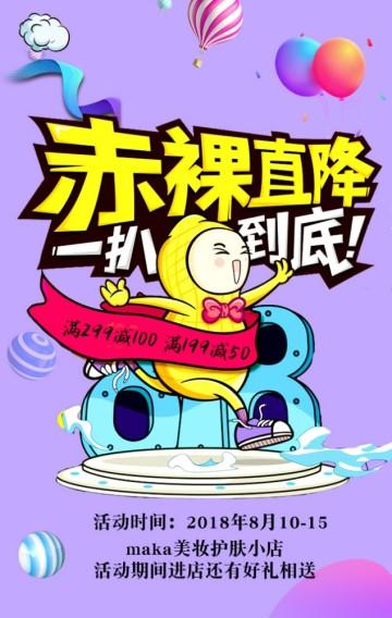 818活动促销/7夕情人节促销