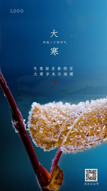 2020大寒二十四节气日签中国风海报