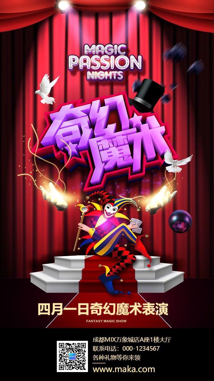 文艺卡通愚人节活动宣传手机海报