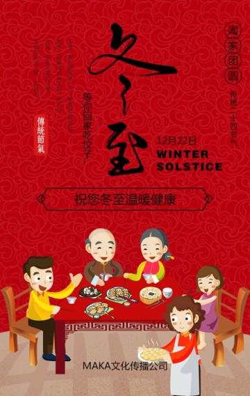 冬至贺卡冬至祝福冬至企业宣传二十四节气冬至节气传统节气祝福饺子文化习俗