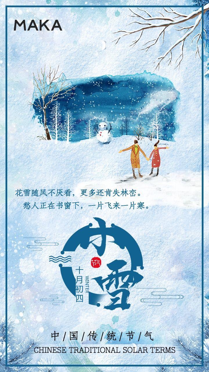 中国传统24节气,小雪节气海报,24节气小雪宣传海报