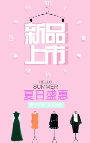 夏季新品上市