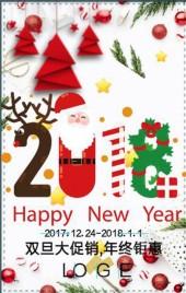 圣诞元旦双节庆/商家店铺年底促销/新年促销/圣诞活动促销/元旦活动促销