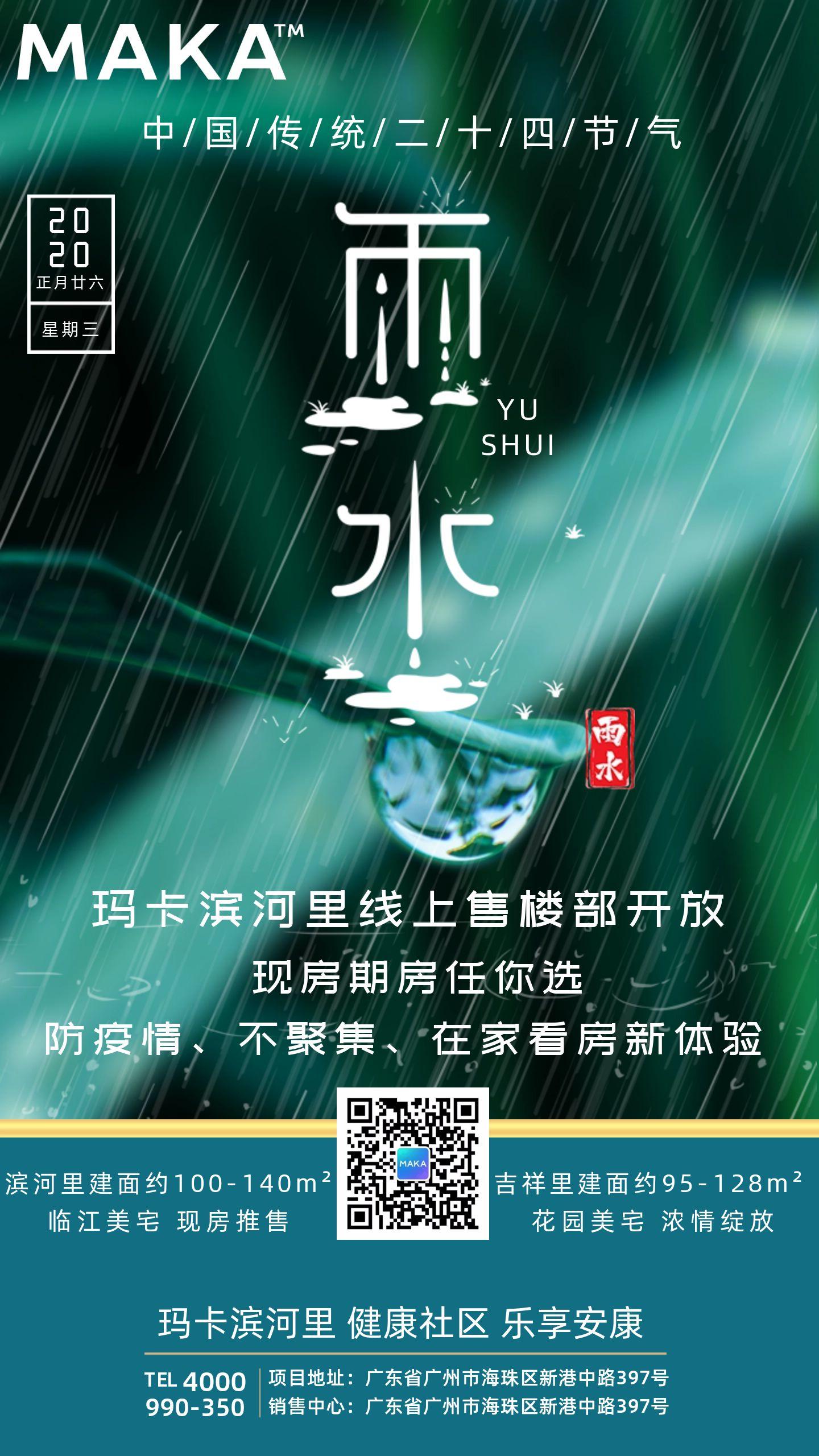 绿色二十四节气雨水节气地产宣传海报