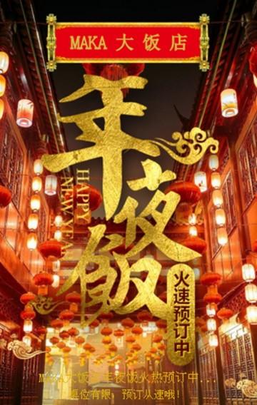 卓·DESIGN/年夜饭预订中国风模板/除夕聚会聚餐新年过年春节狗年元宵