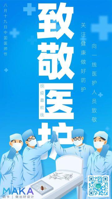 蓝色卡通手绘致敬医护人员海报模板