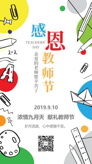 白色现代扁平简约感恩教师节节日祝福贺卡海报