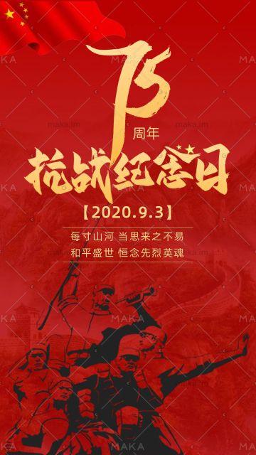 红色抗战胜利75周年纪念日宣传手机海报