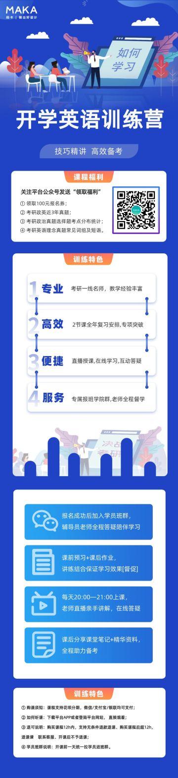 蓝色简约风辅导班课程招生文章长图模板