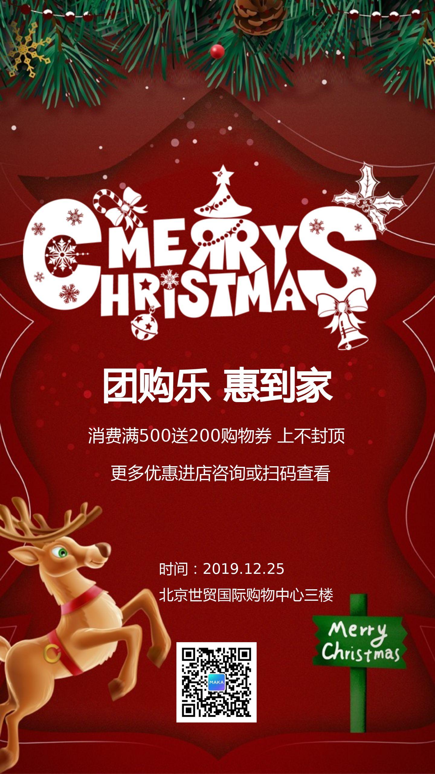 红色喜庆简约圣诞节商家促销宣传海报