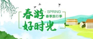 卡通旅行社春季路线推广宣传促销活动公众号封面大图