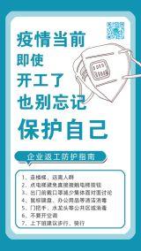 蓝色清新简约武汉疫情企业返工复工防控防护指南宣传海报