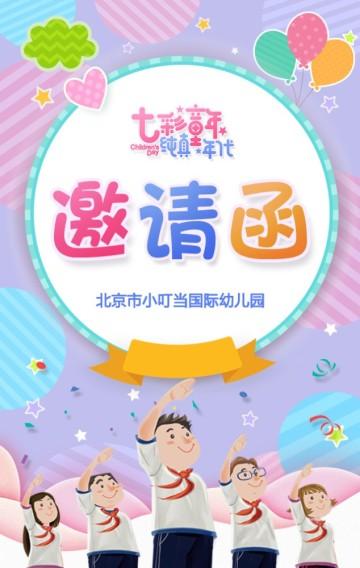 61六一儿童节幼儿园活动文艺演出才艺表演邀请函