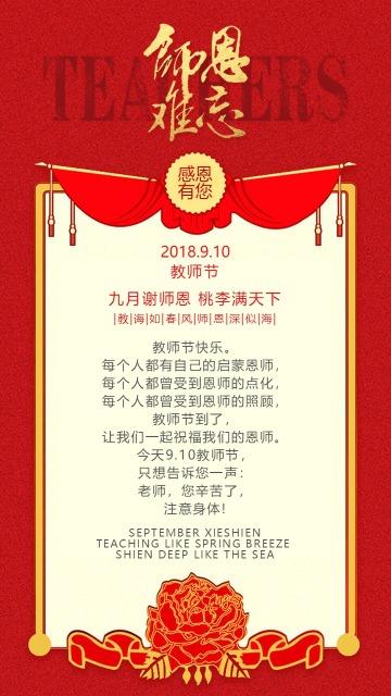 大红传统中国风教师节祝福教师节贺卡师恩难忘