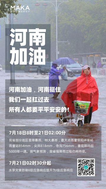 简约大气实景风时事热点河南暴雨台风专题-河南加油河南挺住鼓舞宣传海报