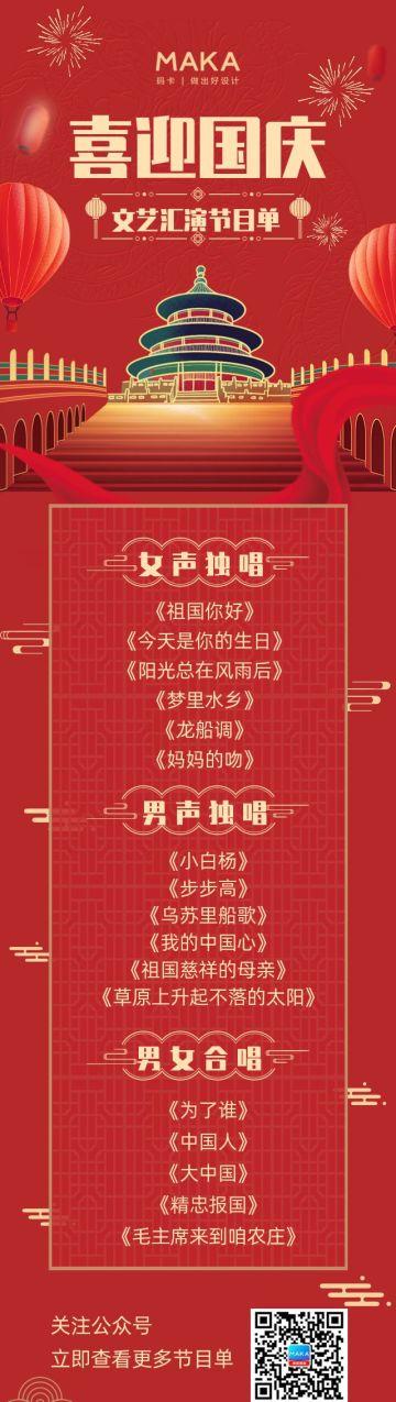 红色喜庆十一国庆节节目清单长页