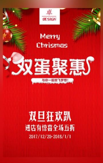 卓·DESIGN/高端喜庆通用元旦圣诞双旦促销年底大促活动狗年新年元宵2018美甲美业养生SPA健康