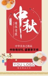 红色简约中秋佳节月饼促销宣传H5