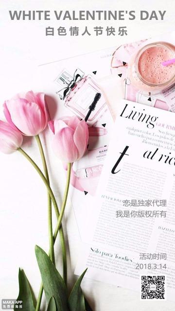 情人节白色情人节海报情人节优雅粉色时尚贺卡