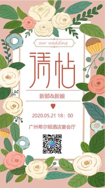 森系婚礼邀请函请柬海报
