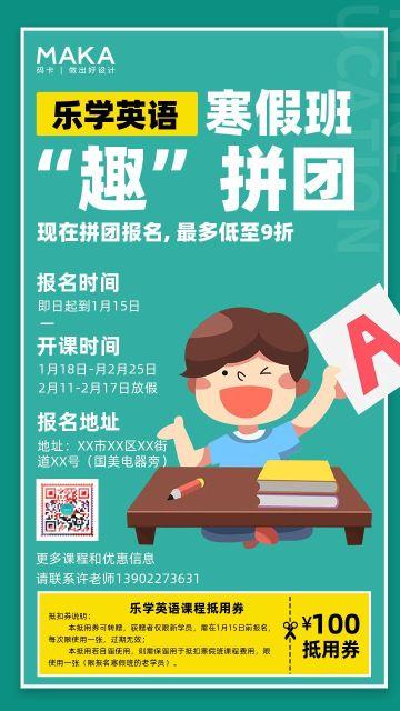 绿色卡通教育培训招生宣传海报