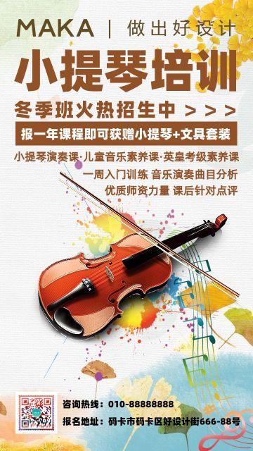 白色扁平小提琴招生培训宣传海报