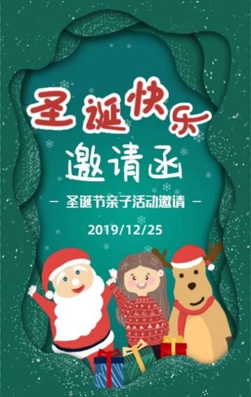 圣诞节亲子活动学校晚会活动邀请函